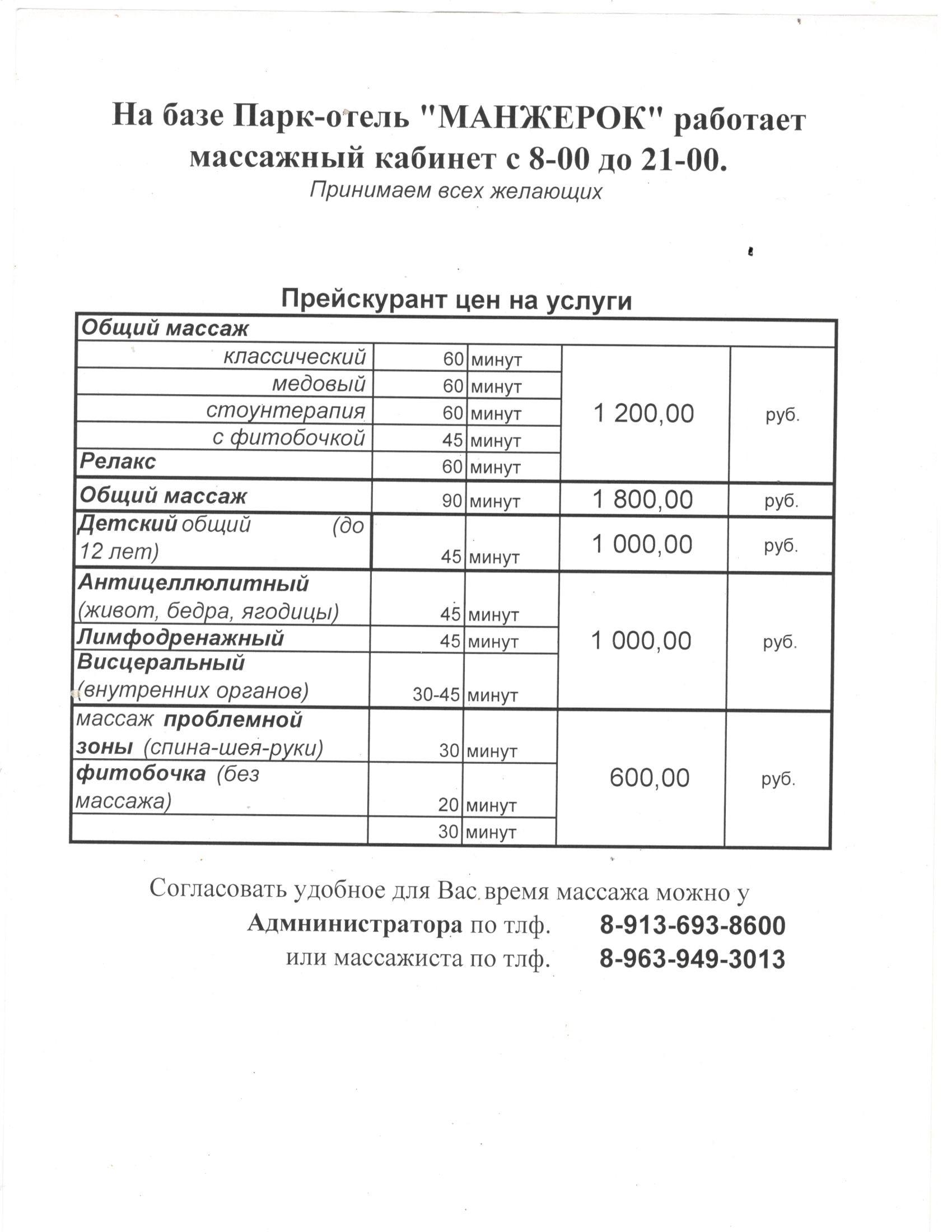 Радиесс Гаражный проезд Чебоксары